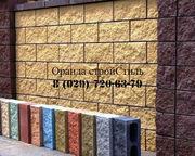 Блоки для забора в Бресте,  забор из камня,  каменный забор,  демлер блок